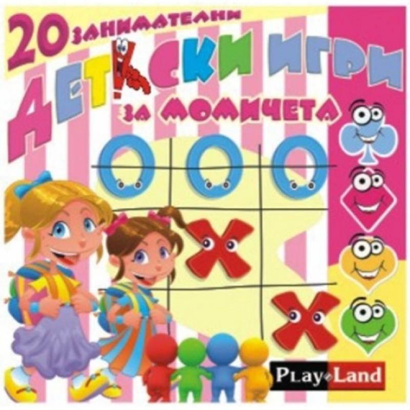 20 занимателни детски игри за момчета/момичета 411788 на супер цена 11.90 лв.