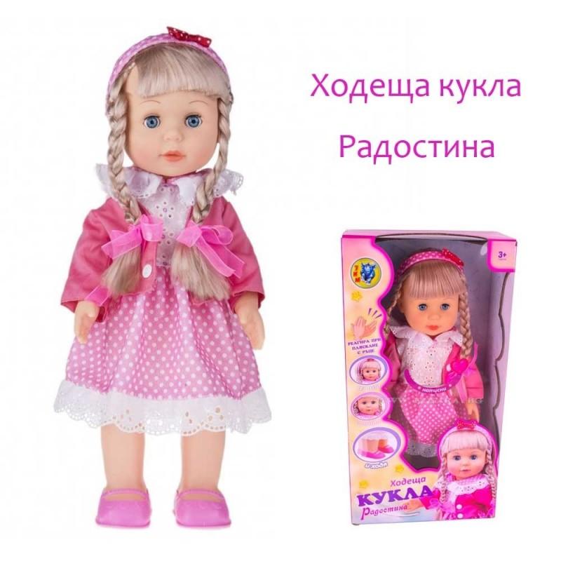 Ходеща кукла Радостина на супер цена 59.90 лв.